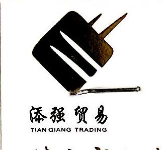 佛山市顺德区添强贸易有限公司 最新采购和商业信息