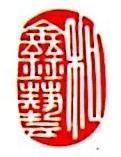 天津市和鑫艺科技发展有限公司 最新采购和商业信息
