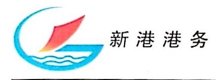 靖江新港船务有限公司 最新采购和商业信息