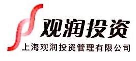 上海观润投资管理有限公司 最新采购和商业信息