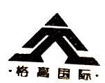 格高国际贸易(上海)有限公司 最新采购和商业信息