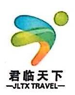 宁海君临天下旅行社有限公司 最新采购和商业信息
