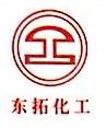 苏州东拓化工有限公司