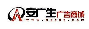 深圳市安广生广告有限公司 最新采购和商业信息
