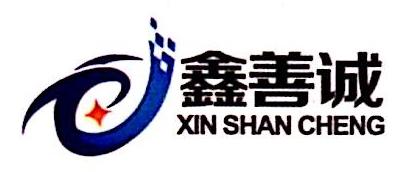 湖南省鑫善诚信息科技有限公司 最新采购和商业信息