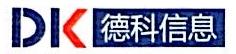 深圳市德科信息技术有限公司 最新采购和商业信息