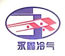福州永鑫冷气工程有限公司 最新采购和商业信息