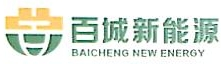 厦门百城易充新能源科技有限公司 最新采购和商业信息