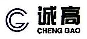 天津诚高仓储设施有限公司 最新采购和商业信息