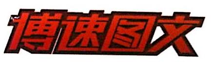 赤峰博速图文制作有限公司 最新采购和商业信息