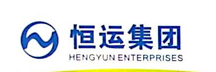 广州恒运分布式能源发展有限公司
