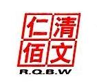 上海仁清佰文医学技术有限公司 最新采购和商业信息