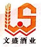 深圳市文盛酒业有限公司 最新采购和商业信息