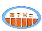 衡阳鑫宁岩土基础工程有限责任公司 最新采购和商业信息