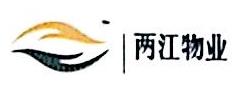 重庆两江新区物业管理有限公司