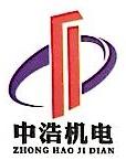 中山市中浩机电设备有限公司 最新采购和商业信息