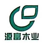 深圳市源富木业有限公司 最新采购和商业信息