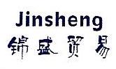 绍兴县锦盛贸易有限公司