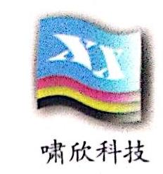 深圳市啸欣科技发展有限公司 最新采购和商业信息