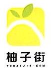 深圳柚子街科技有限公司