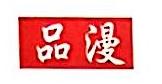 上海品漫贸易有限公司 最新采购和商业信息