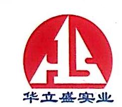 武汉华立盛实业有限公司