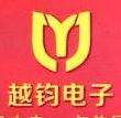 杭州越钧电子有限公司 最新采购和商业信息