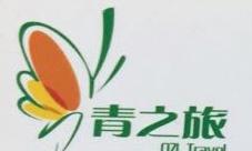 广州青之旅国际旅行社有限公司昌岗路分公司