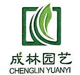江西成林园艺有限公司 最新采购和商业信息