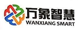 深圳市前海万象智慧科技有限公司