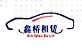 四川鑫桥汽车租赁有限公司 最新采购和商业信息