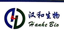 江西汉和生物科技有限公司