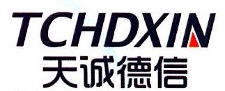深圳市天诚德信科技有限公司 最新采购和商业信息