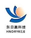 河南东日赢电子科技有限公司 最新采购和商业信息