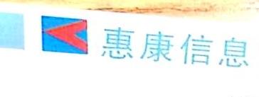 长沙新惠康信息技术有限公司 最新采购和商业信息