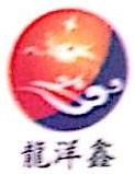 厦门龙洋鑫商贸有限公司 最新采购和商业信息