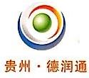 贵州德润通信息技术工程有限公司 最新采购和商业信息