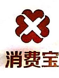 深圳消费宝金融信息服务有限公司