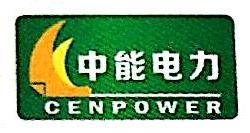 济南中能电力工程有限公司 最新采购和商业信息
