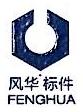 重庆风华标准件制造有限公司