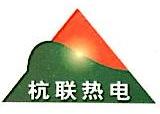 杭州杭联热电有限公司