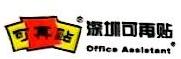 深圳市纸立方可再贴文化用品有限公司 最新采购和商业信息