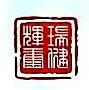 北京辉瑞康健科技有限公司 最新采购和商业信息