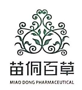 贵州苗侗百草医药发展有限公司 最新采购和商业信息