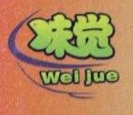 深圳市味觉活力餐饮管理有限公司