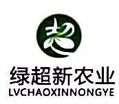 四川省绿超新农业科技有限责任公司 最新采购和商业信息