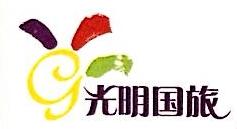 深圳市光明国旅旅行社有限公司 最新采购和商业信息
