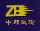 郑州市中邦物流有限公司 最新采购和商业信息