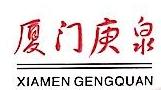 厦门庚泉贸易有限公司 最新采购和商业信息