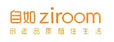 深圳自如友家资产管理有限公司 最新采购和商业信息